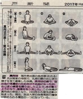 真向法002 (3).jpg